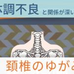 頚椎のゆがみと体調不良は関係が深い