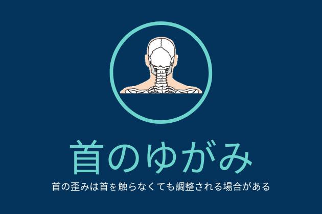 首のゆがみは首を触らなくても調整される場合がある