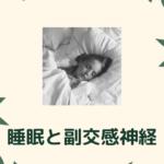 睡眠と副交感神経