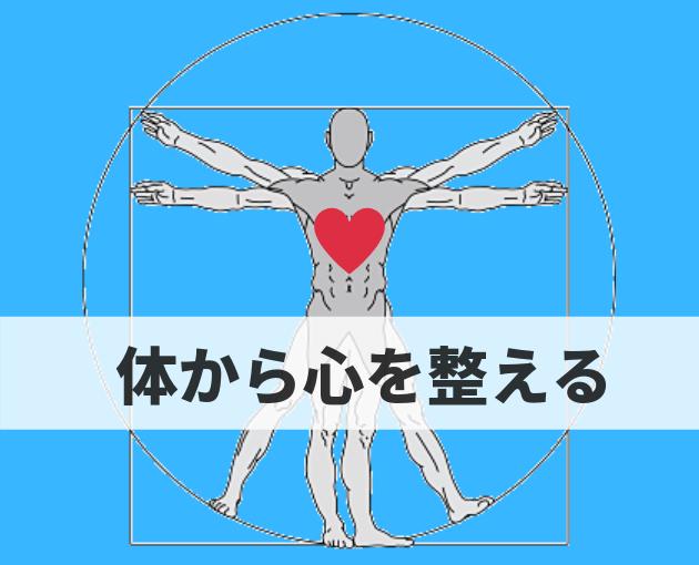 体から心を整える