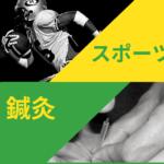 スポーツと鍼灸