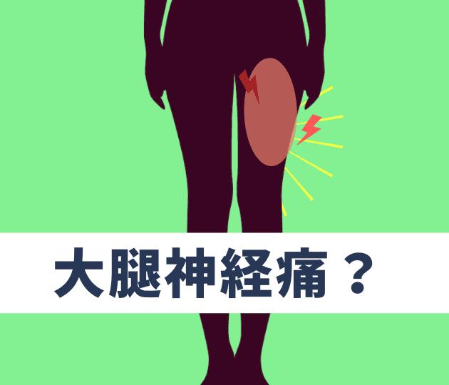 大腿神経痛