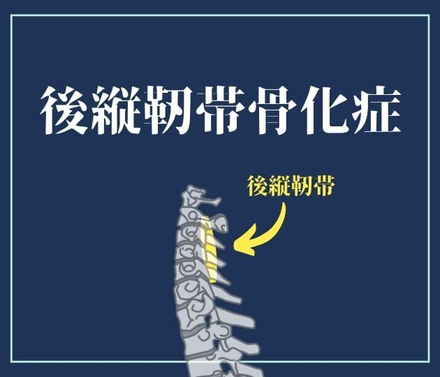 後縦靭帯骨化症